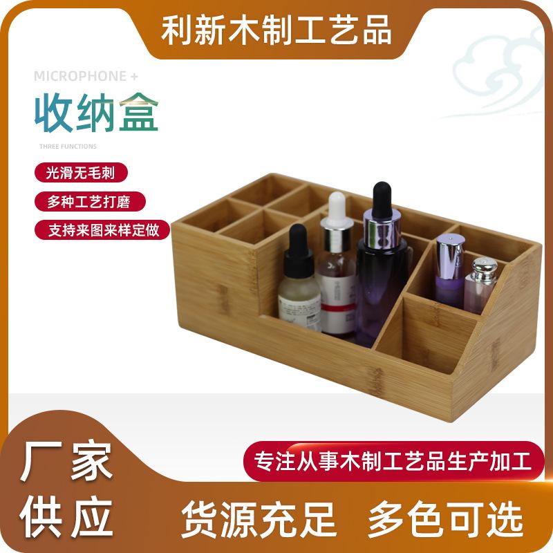 厂家直供木制收纳盒化妆品盒创意桌面收纳盒规格齐全可定制
