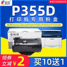 代发适用富士施乐P355d粉盒P355db打印机P368d墨粉盒M355df墨粉筒