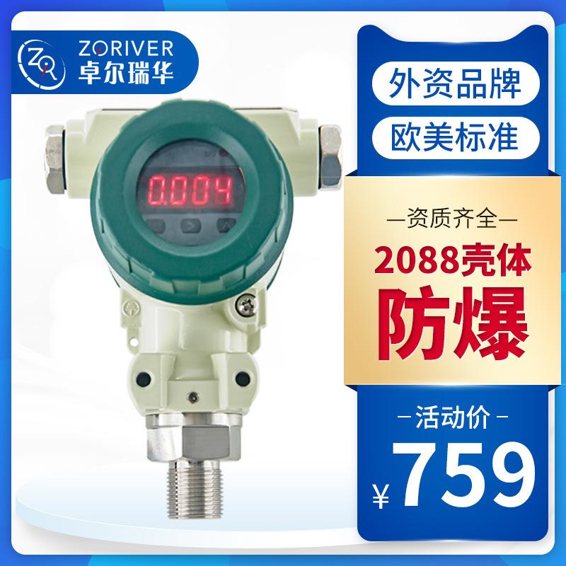 2088壳体扩散硅压力变送器 开关量输出防爆智能数显电子压力开关