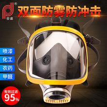 普达防毒面具全面罩防尘化工气体全脸防护粉尘喷漆部队军面俱面罩
