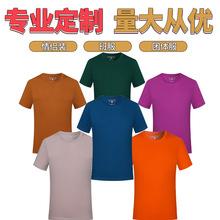 广告衫定制圆领精梳纯棉短袖t恤班服工作服企业文化衫印LOGO加工