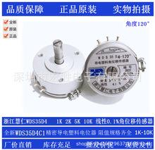 浙江慧仁精密导电塑料角位移传感器电位器WDS35D4-120° 1K 2K 5K