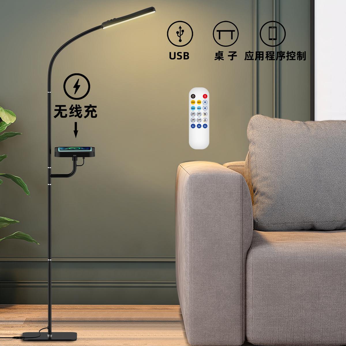 北欧ins现代简约客厅卧室落地台灯遥控无线充电茶几沙发LED落地灯