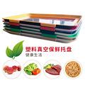 厂家直销食物保鲜托盘方形真空收纳盒冰箱置物保鲜盒多色可选