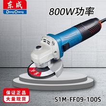 东成S1M-FF09-100S磨光机800W切割打磨抛光批发东城角磨机插电220