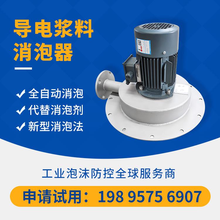 导电浆料消泡器