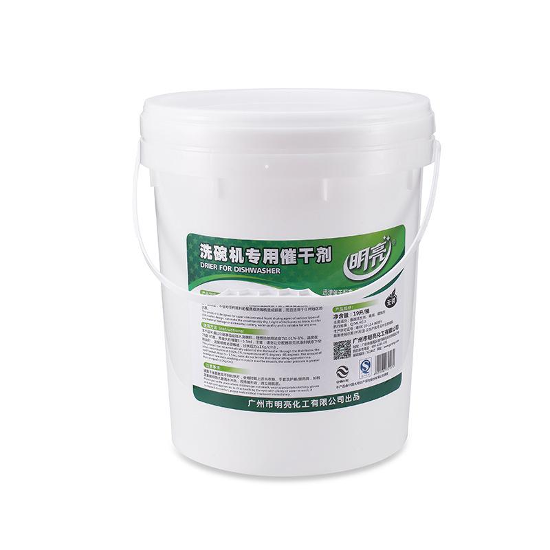 餐厅酒店食堂餐饮专用洗碗机催干剂19KG商用高浓缩碗碟餐具干燥剂