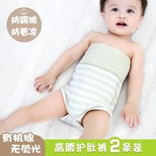 宝宝护肚子神器防踢肚围婴儿护肚围兜裹腹纯棉四季春秋厚裹肚腹围