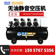 波盾无油空压机800w120L全静音空气压缩机气钉枪打气筒气泵喷漆铜