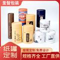 厂家定制纸筒纸罐花茶罐免费设计 圆柱纸筒定制来图定做彩印logo
