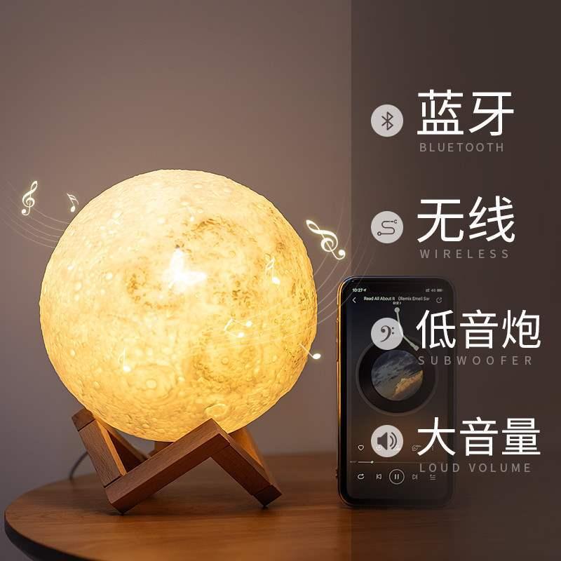 月球灯小夜蓝牙音箱usb充电款遥控感应床头灯创意设计厂家直供