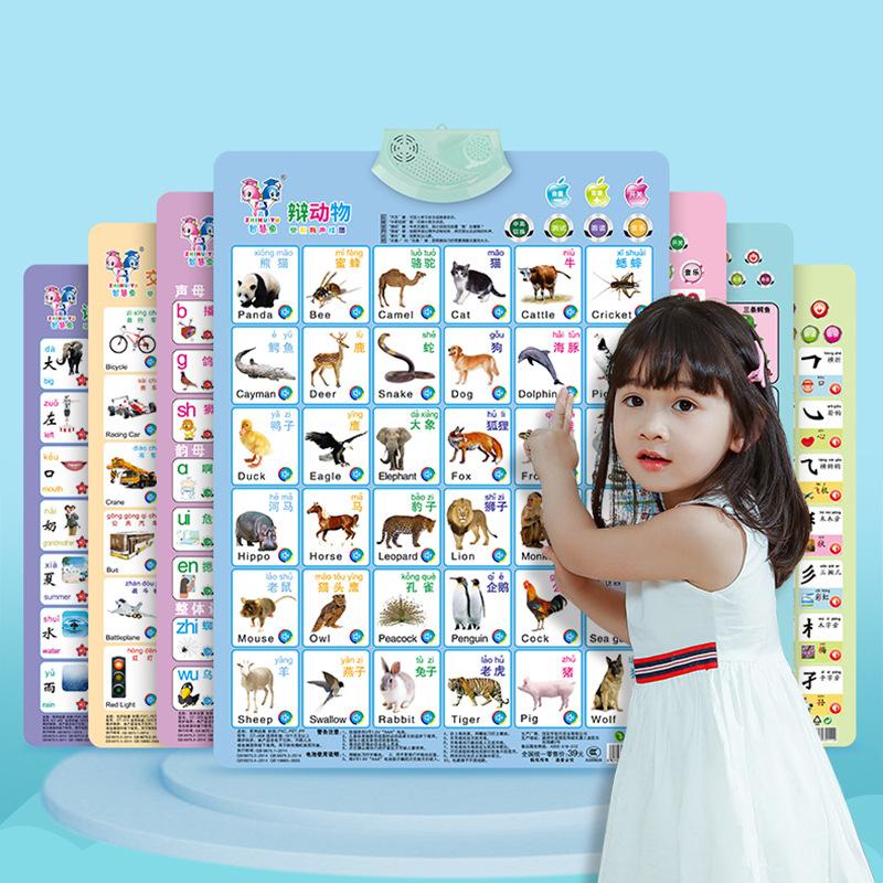 儿童有声挂图幼儿认知启蒙早教发声语音宝宝看图识字拼音墙贴玩具