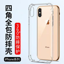 四角防摔XR苹果12 X手机壳11 XS Max iPhone8适用7Plus软硅胶套6S