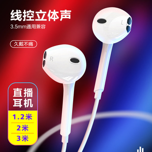 3 meters 2 lengthened mobile phone wired headset 3.5mm universal smart call live listening music tuning in-ear earplugs