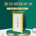 聚合物锂电池8873129 10000mAh充电宝罗马仕移动电源太阳能灯电池