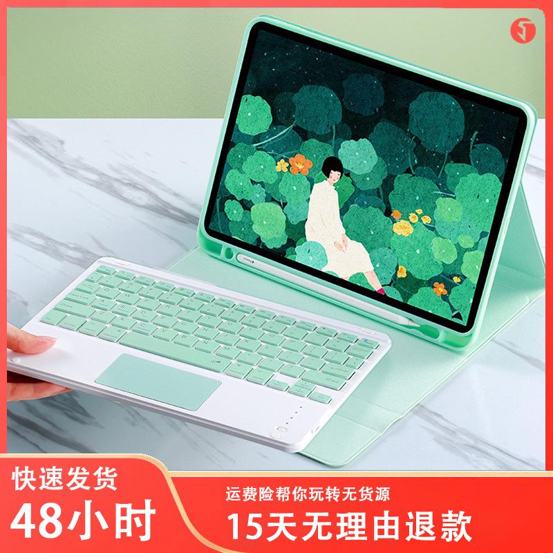 适用2020新款Air4触控蓝牙键盘10.2糖果保护套pro11笔槽平板电脑