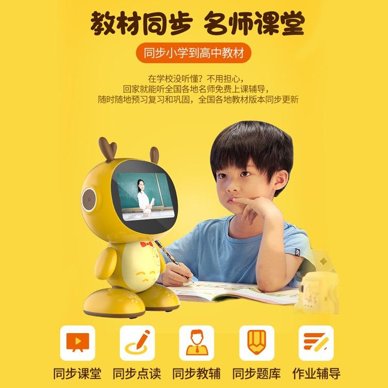 儿童早教机器人智能学习语音ai教育交互对话儿童玩具早教3C机器人