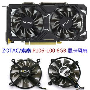 ZOTAC Sothai P106-100 6GB ZT-M10600A-10B graphics card cooling fan computing card dedicated