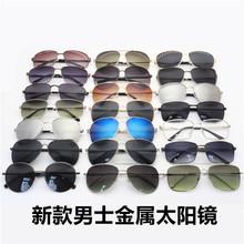 金屬太陽鏡批發 男士太陽眼鏡混批 潮流墨鏡 跑江湖地攤眼鏡批發