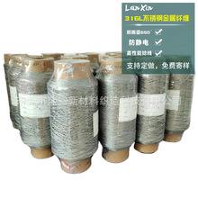 抗靜電服裝縫紉線 防靜電紗線 不銹鋼金屬纖維導電紗線