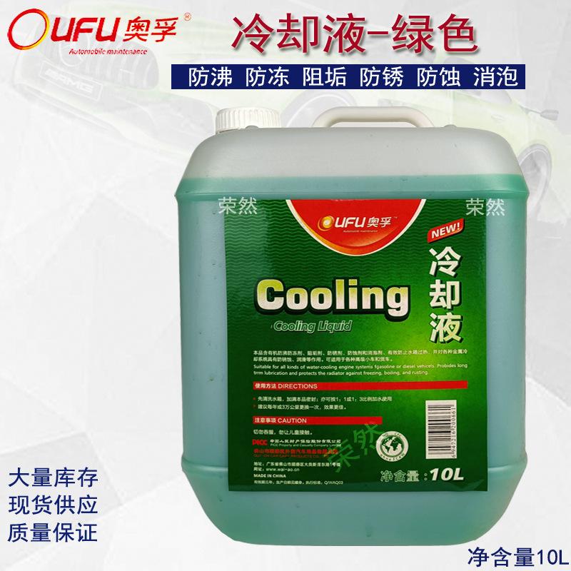奥孚冷却液 汽车水箱宝防冻液防锈润滑防沸防蚀 红色绿色10L装