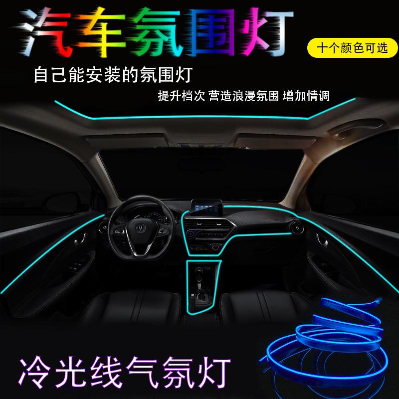 卡拉夫 EL带边 冷光线 汽车氛围灯 LED车内气氛灯 发光线 门缝灯