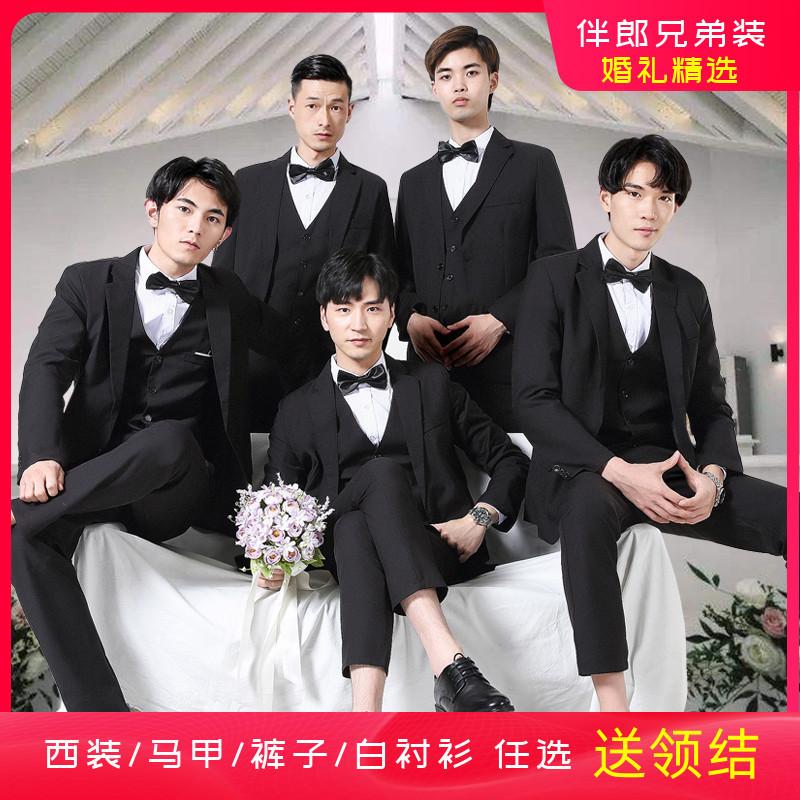 伴郎服兄弟装男式西服套装男结婚婚礼三件套兄弟团服迎亲
