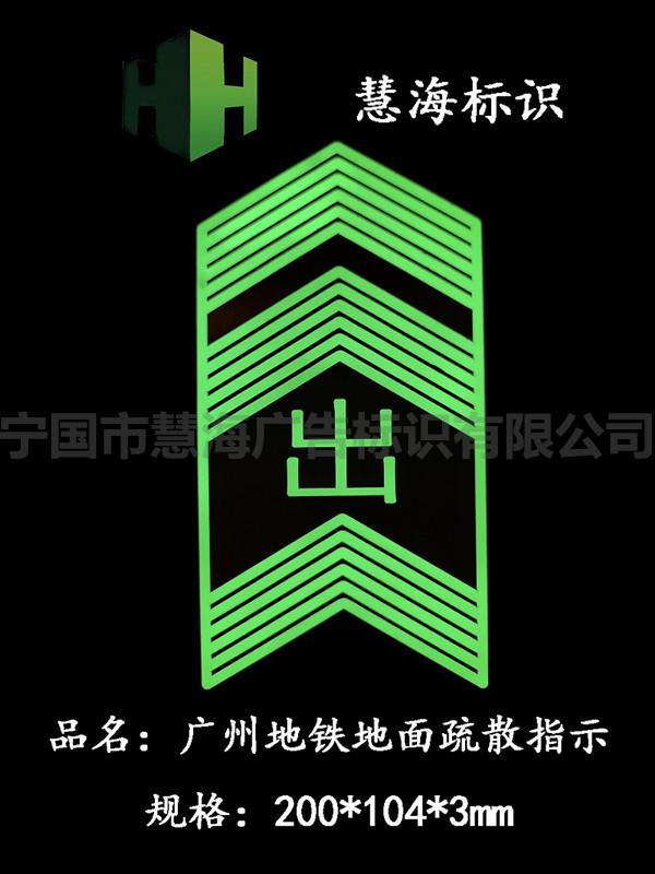 广州 地面疏散指示(1)