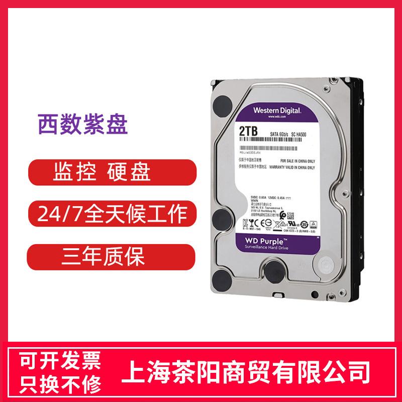 WD/西数数据 紫盘 1TB 2T 3T 4T 6T 3.5寸台式机机械硬盘监控硬盘