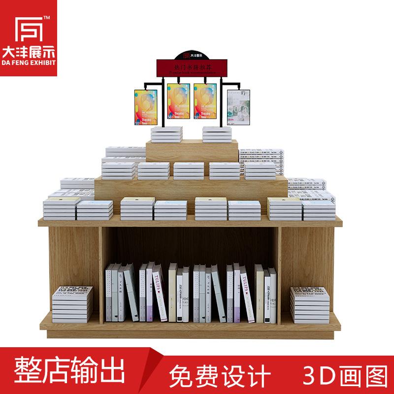 大沣图书馆落地中岛柜书架书店阅览室文创馆实木简易文具展示书架