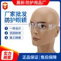 供应劳保用品防护眼镜防尘防风沙 透明防冲击防飞溅护目防护眼镜