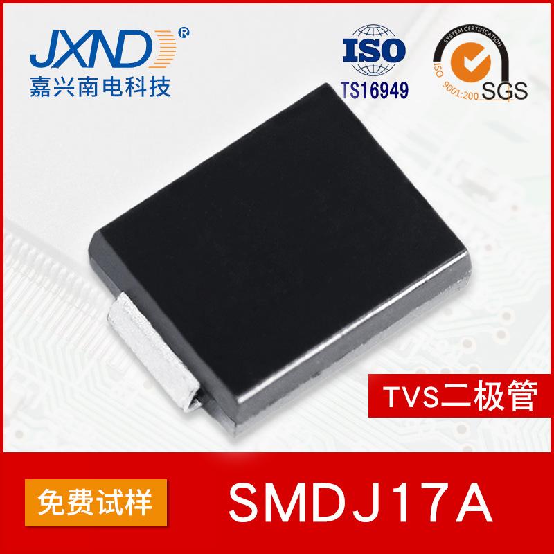 高品质SMDJ17A单向TVS管 3000W瞬变抑制二极管 JXND嘉兴南电