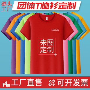 Combed cotton team work clothes, cultural shirts, round neck advertising shirts, T-shirts, short-sleeved class uniforms, logo printing