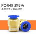 PC外螺纹直通快速插接头PC8-02/10-03/12-04快插气动接头气管接头