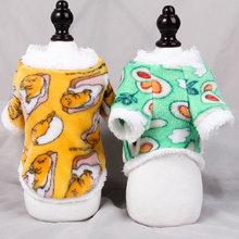 猫咪狗狗衣服秋冬款宠物睡衣泰迪柯基比熊法斗博美小狗小型犬服饰