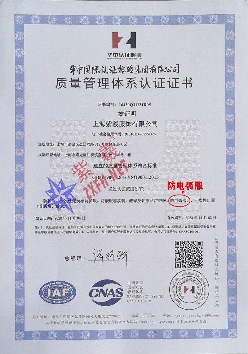 9001认证证书-中文1
