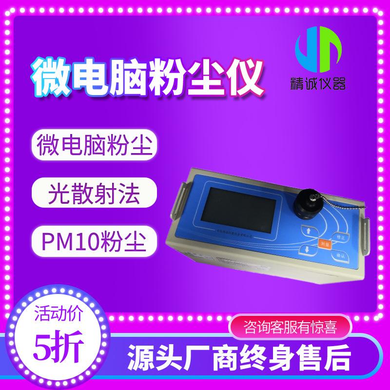 微电脑激光粉尘仪LD-5C(B)光散射原理检测pm10直读式粉尘仪