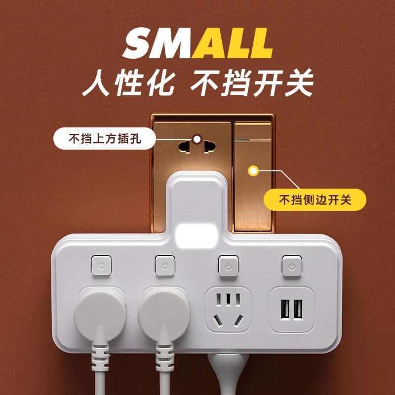 多功能无线插头转换器 USB手机充电家用一转多转换器带底部二插头