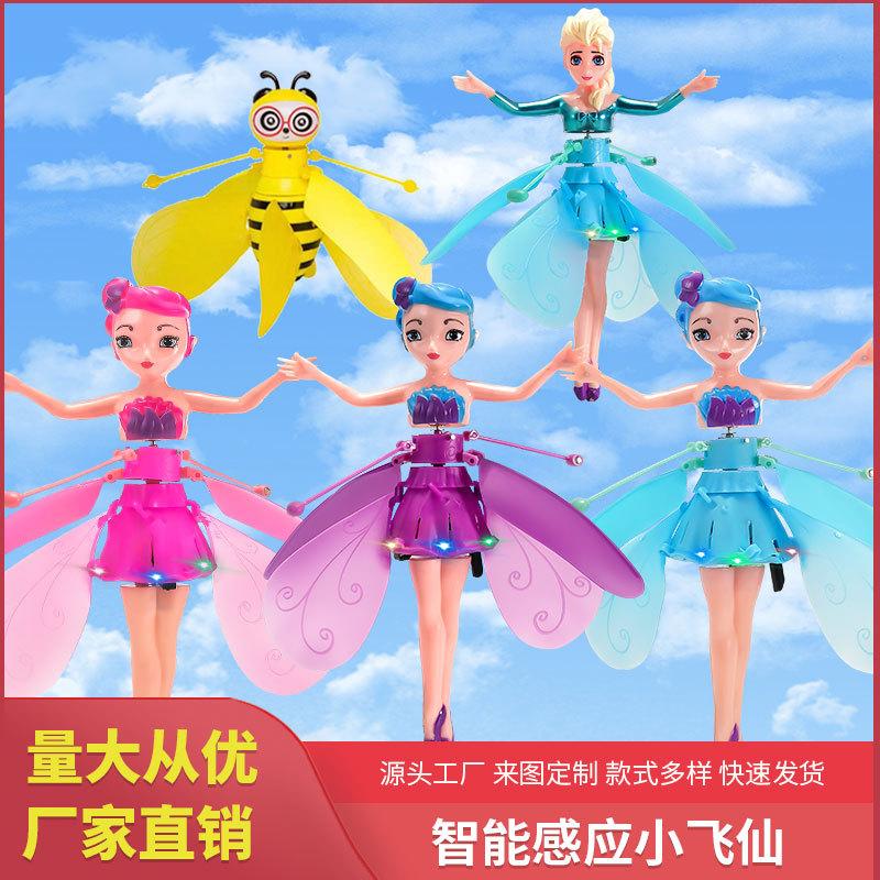 跨境冰雪奇缘花仙子小蜜蜂感应飞行器 悬浮发光直升飞机儿童玩具