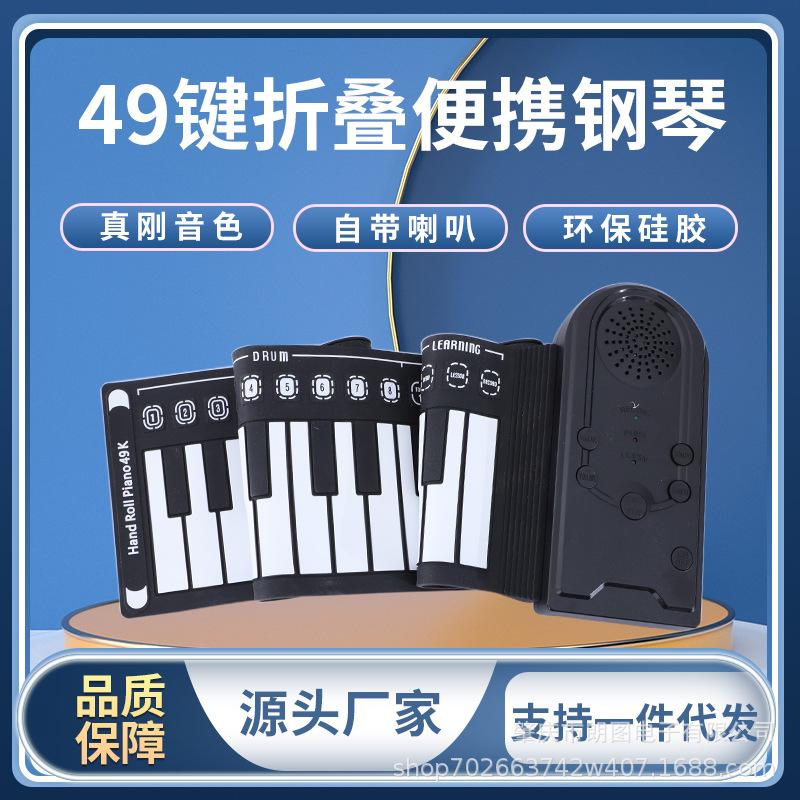 49键软钢琴 手卷钢琴 便携折叠 能卷起来的钢琴 儿童初学练习琴