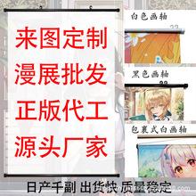 源头厂家装饰画动漫挂画明星海报墙画卷轴油画漫展批发广告定制