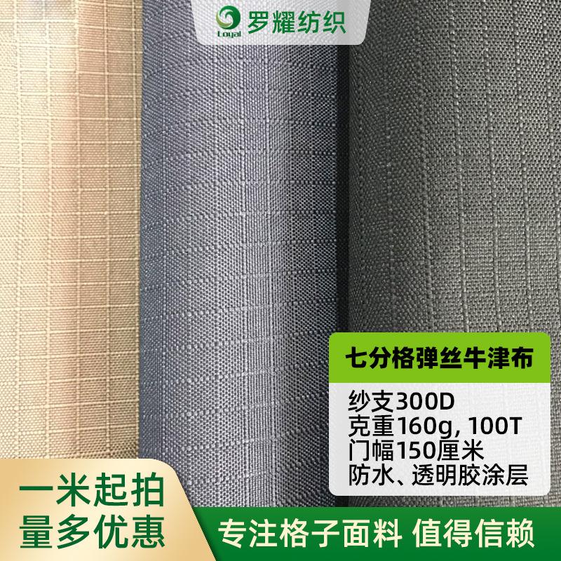 七分格子牛津布全涤弹丝300D格子牛津布透明胶涂层160克箱包面料