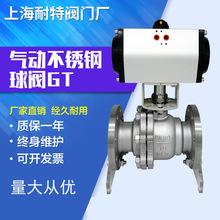 气动球阀法兰Q641F-16P不锈钢304铸钢切断高温蒸汽DN25 32 40 50