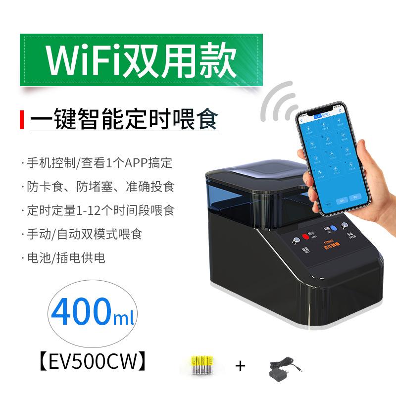 依华莱斯厂家批发自动喂鱼器WiFi联网手机远程投食锦鲤龙鱼喂食器