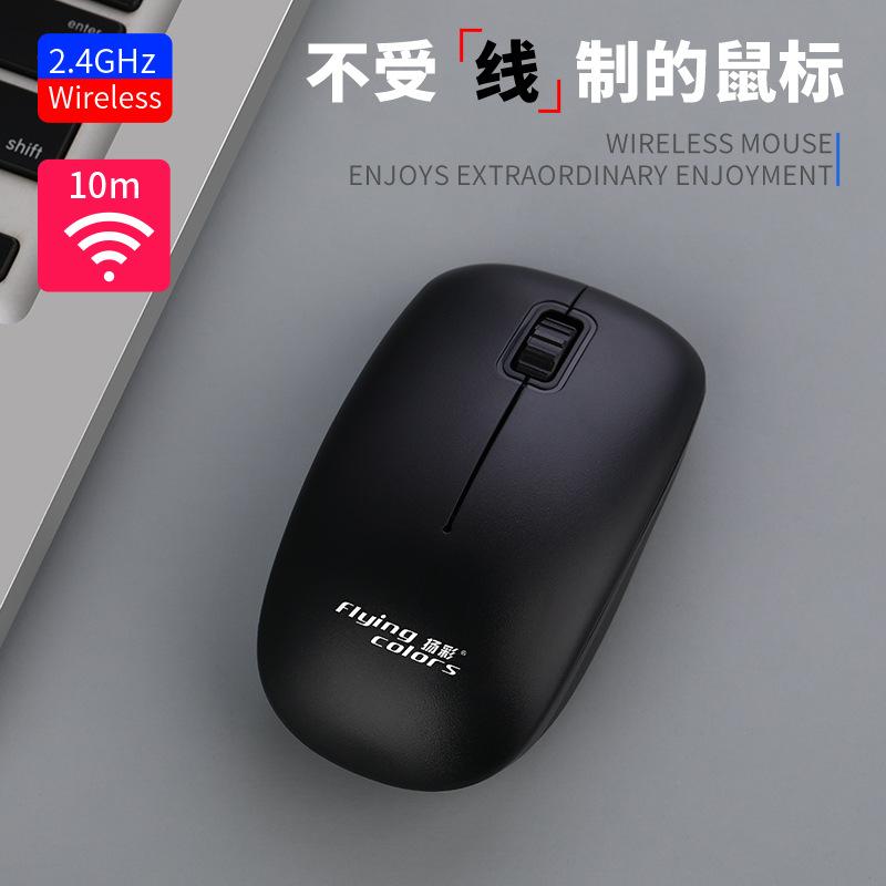 扬彩R512无线鼠标 2.4G台式笔记本电脑家用商务办公鼠标 工厂批发