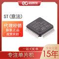 STM32F103C8T6 LQFP-48 32位64KB闪存20KBRAM单片机72mhz微控制器