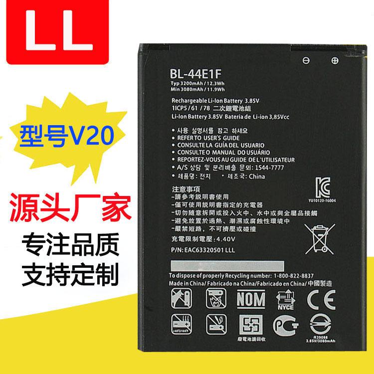 批发适用于LG V20手机电池 H990N F800 BL-44E1F手机聚合物锂电池