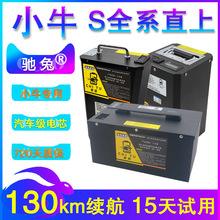 小牛电动车电池n1s锂电池m2曾程m1直上m+/u+/n1/mqi2/u160vms