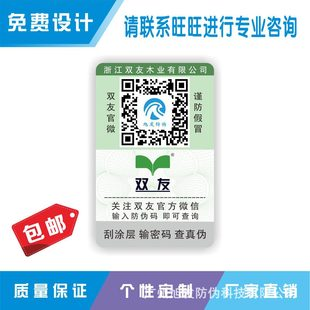 QR code anti-counterfeiting labels, anti-counterfeiting stickers, customized anti-counterfeiting codes, anti-counterfeiting trademarks, self-adhesive labels