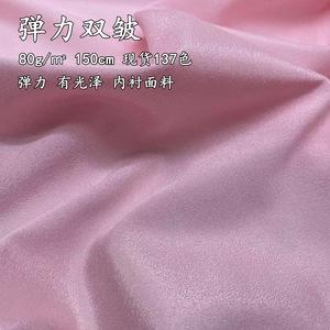 中國代購|中國批發-ibuy99|������������|弹力双皱面料 光泽弹力手感柔软 裙子汉服lolita内衬弹力里布面料